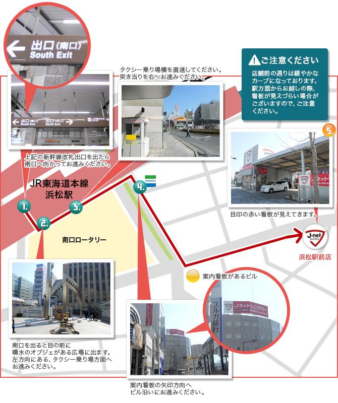 駅 レンタカー 浜松